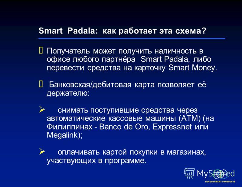 Smart Padala: как работает эта схема? Мигрант платит комиссионный сбор в размере 1% от суммы перевода. Партнёр Smart Padala отправляет текстовое сообщение члену семьи-получателю в Филиппинах, уведомляющее о поступлении денежного перевода. Это текстов