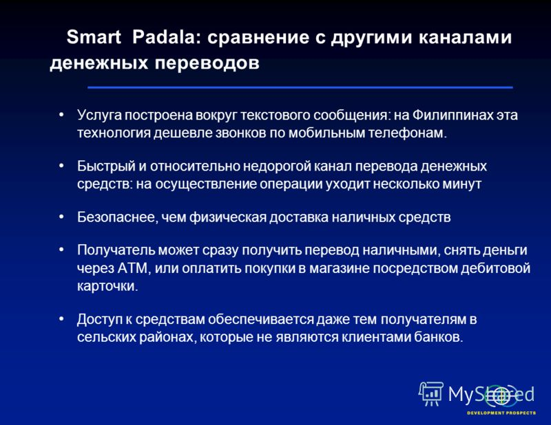 Smart Padala: как работает эта схема? Получатель может получить наличность в офисе любого партнёра Smart Padala, либо перевести средства на карточку Smart Money. Банковская/дебитовая карта позволяет её держателю: снимать поступившие средства через ав