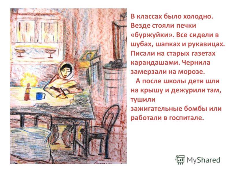 Самый великий подвиг школьников блокадного Ленинграда в том, что они учились. 39 школ города работали без перерыва в самые тяжелые блокадные дни.