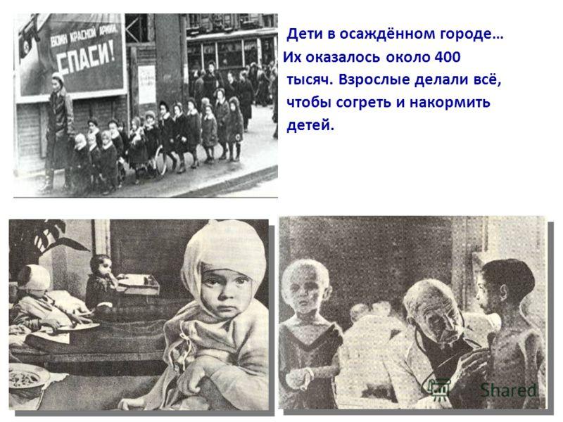 На парте осталась открытой тетрадь, Не выпало им дописать, дочитать. Когда навалились на город Фугасные бомбы и голод. И мы никогда не забудем с тобой, Как наши ровесники приняли бой. Им было всего лишь 12, Но были они – ленинградцы.