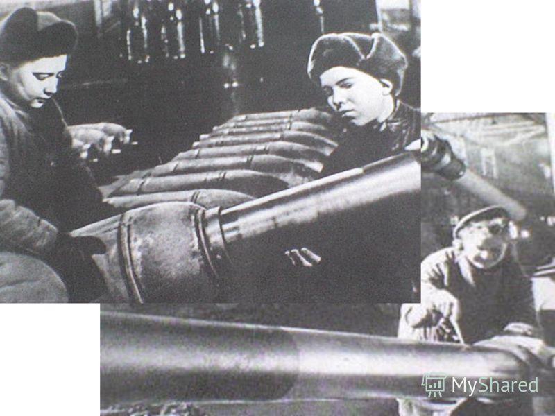 12 летние мальчишки и девчонки встали к заводским станкам.