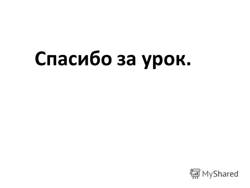 Домашнее задание: Написать эссе, либо подготовить устное сообщение, раскрывающие слова поэта Р.Рождественского «Кроме желания выжить, есть желание жить.»
