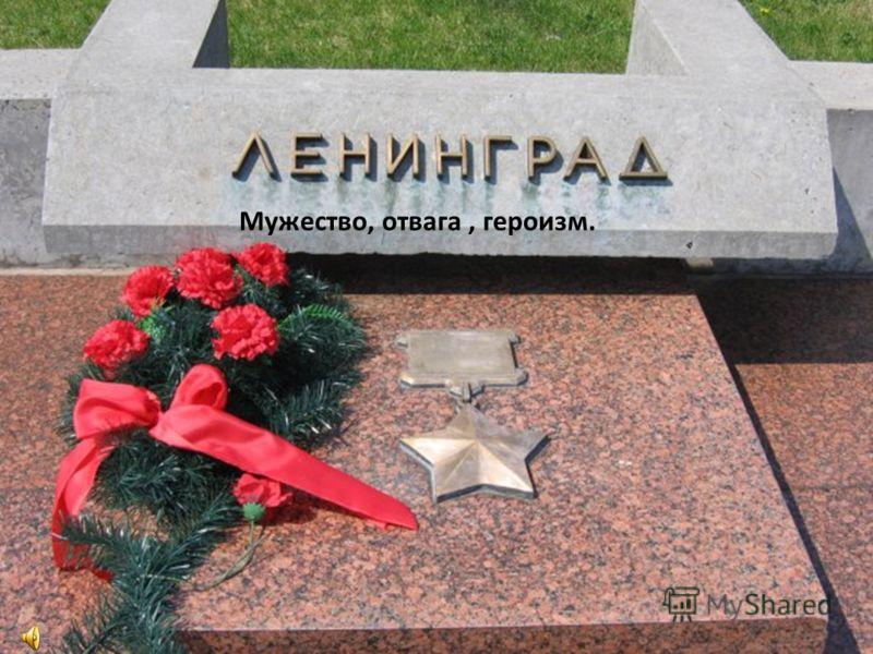 Урок проводится в 11 классе. В школьной программе по истории России на изучение блокады Ленинграда не выделяется специального урока. Но учителя истории не ограничиваются формальным упоминанием об этой героической и трагической эпопее. Урок проходит в