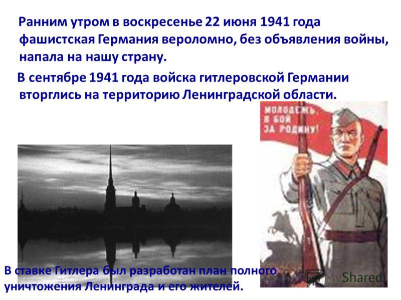 1125 дней длилась битва за Ленинград 900 дней была блокада Ленинграда 1418 дней была В.О. война