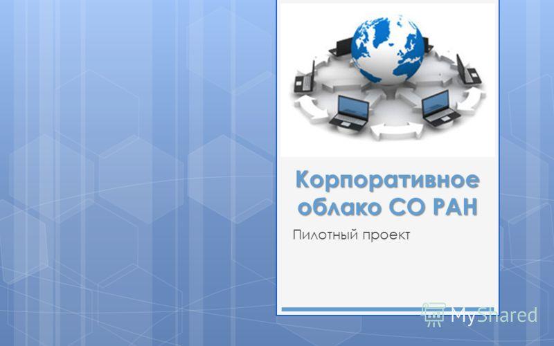 Корпоративное облако СО РАН Пилотный проект