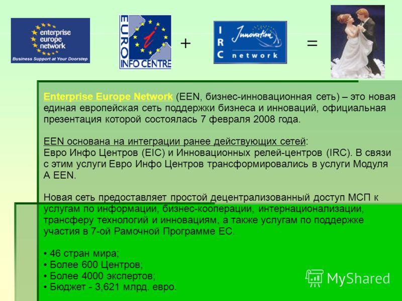 Enterprise Europe Network (EEN, бизнес-инновационная сеть) – это новая единая европейская сеть поддержки бизнеса и инноваций, официальная презентация которой состоялась 7 февраля 2008 года. EEN основана на интеграции ранее действующих сетей: Евро Инф