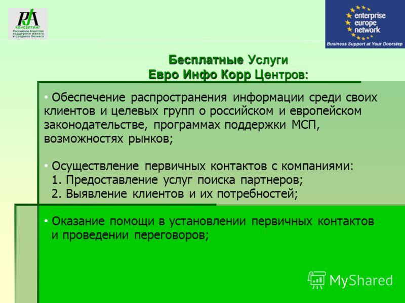 Бесплатные Услуги Евро Инфо Корр Центров: Обеспечение распространения информации среди своих клиентов и целевых групп о российском и европейском законодательстве, программах поддержки МСП, возможностях рынков; Осуществление первичных контактов с комп