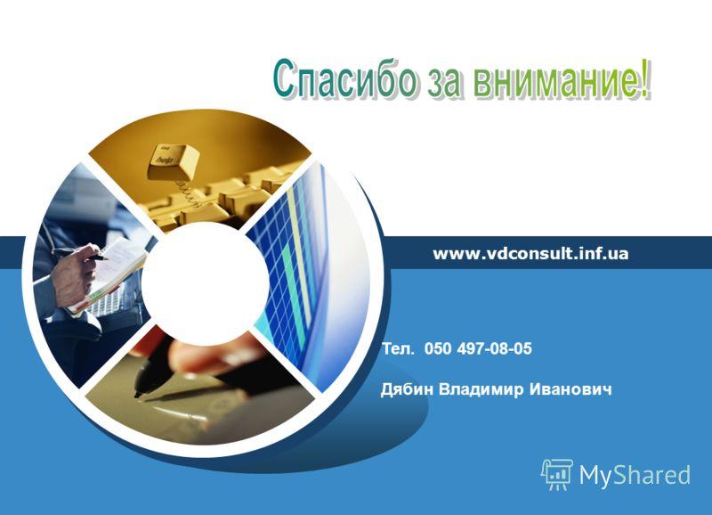 www.vdconsult.inf.ua Тел. 050 497-08-05 Дябин Владимир Иванович