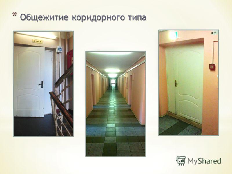 * Общежитие коридорного типа