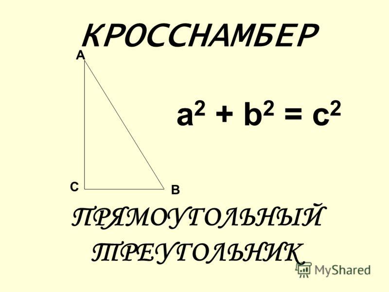 КРОССНАМБЕР ПРЯМОУГОЛЬНЫЙ ТРЕУГОЛЬНИК А В С а 2 + b 2 = с 2