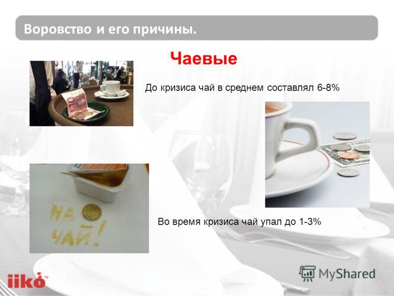 Воровство и его причины. Чаевые До кризиса чай в среднем составлял 6-8% Во время кризиса чай упал до 1-3%