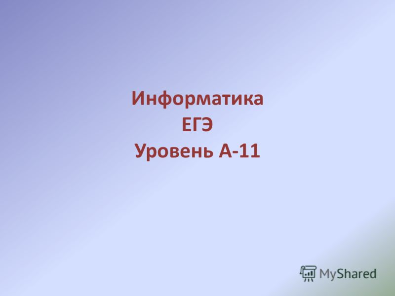 Информатика ЕГЭ Уровень А-11