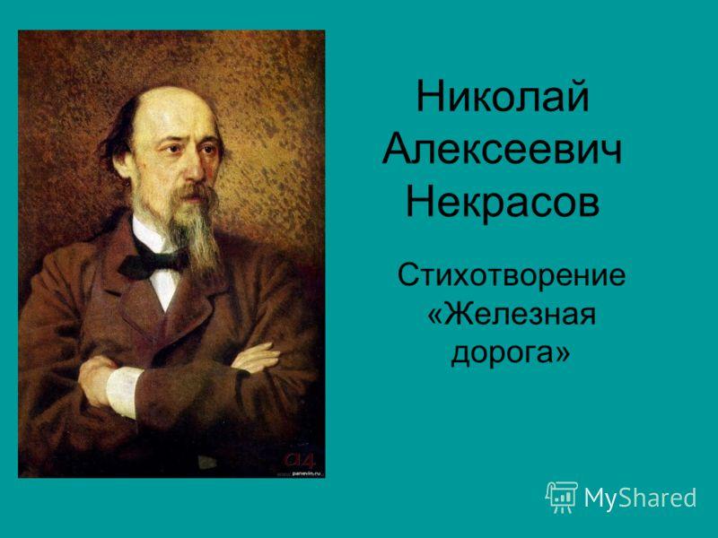 Николай Алексеевич Некрасов Стихотворение «Железная дорога»