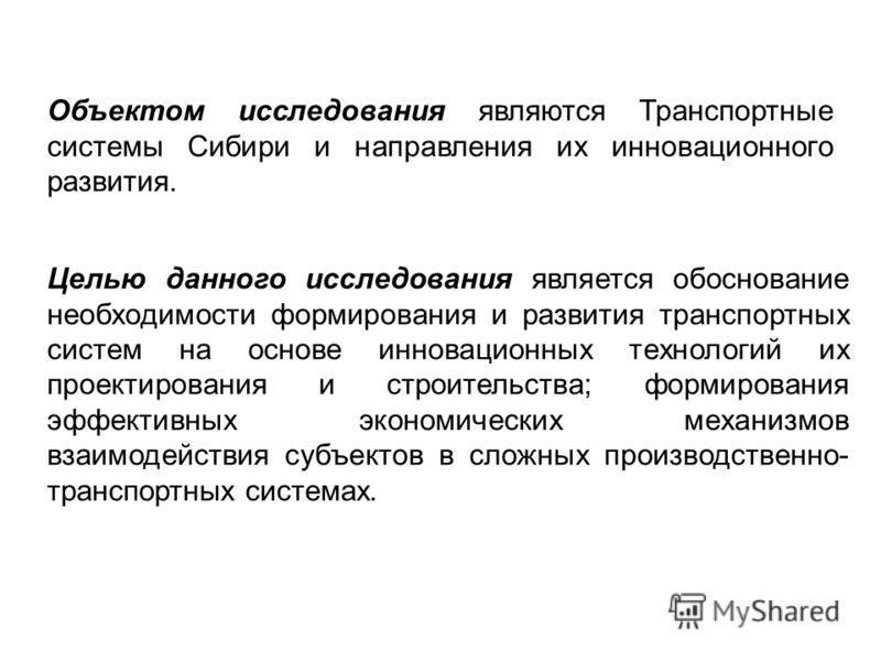 Объектом исследования являются Транспортные системы Сибири и направления их инновационного развития. Целью данного исследования является обоснование необходимости формирования и развития транспортных систем на основе инновационных технологий их проек