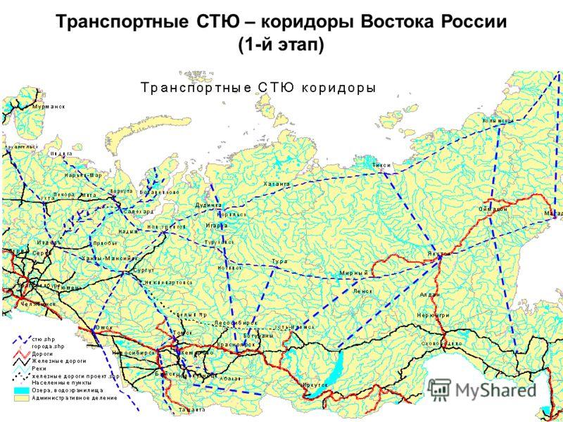 Транспортные СТЮ – коридоры Востока России (1-й этап)