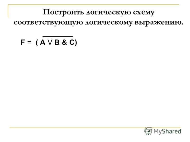F = ( А V В & C)