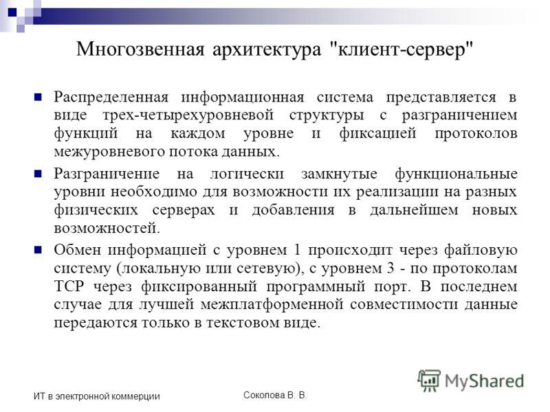 Соколова В. В. ИТ в электронной коммерции Многозвенная архитектура