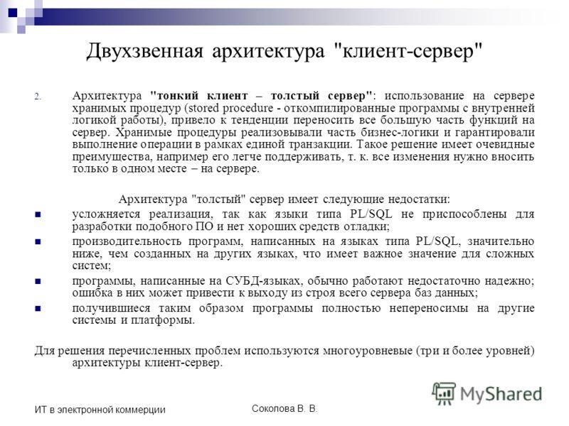 Соколова В. В. ИТ в электронной коммерции Двухзвенная архитектура