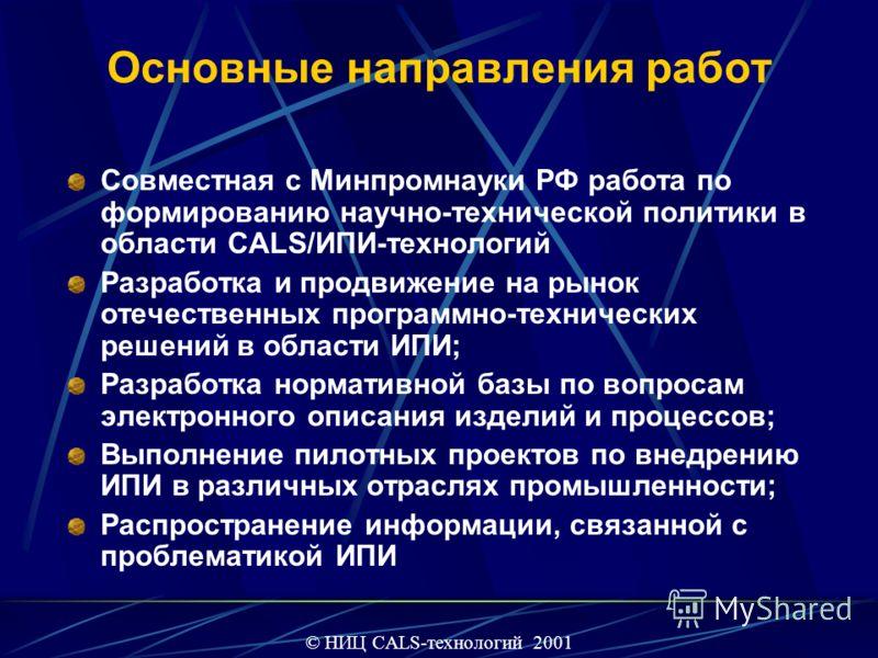 Основные направления работ Совместная с Минпромнауки РФ работа по формированию научно-технической политики в области CALS/ИПИ-технологий Разработка и продвижение на рынок отечественных программно-технических решений в области ИПИ; Разработка норматив