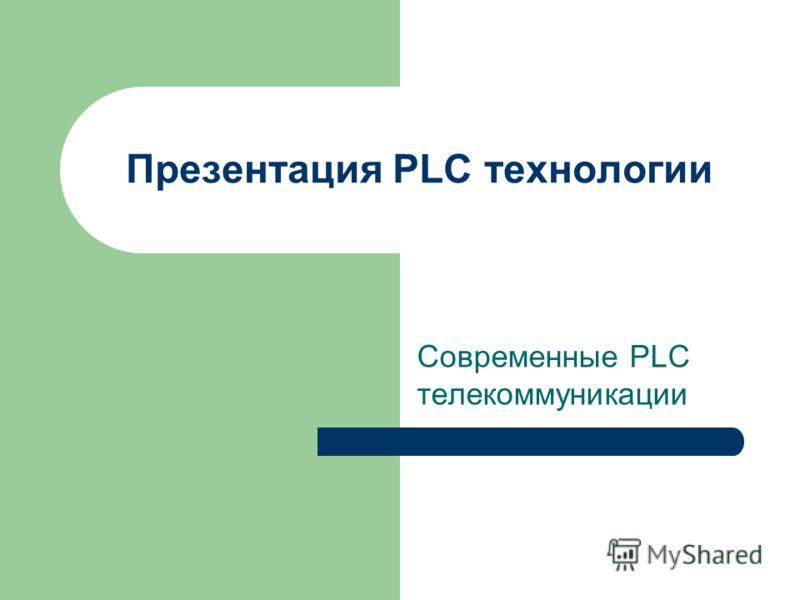 Презентация PLC технологии Современные PLC телекоммуникации