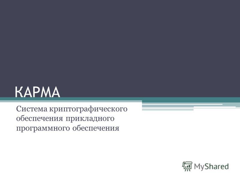 КАРМА Система криптографического обеспечения прикладного программного обеспечения