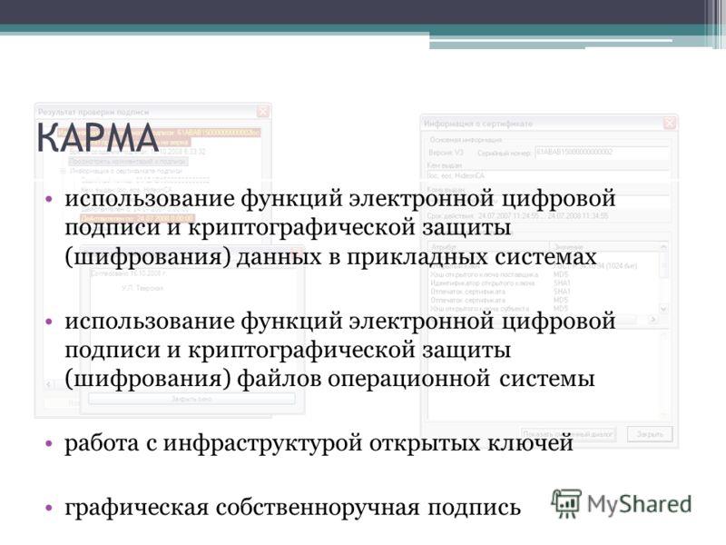 КАРМА использование функций электронной цифровой подписи и криптографической защиты (шифрования) данных в прикладных системах использование функций электронной цифровой подписи и криптографической защиты (шифрования) файлов операционной системы работ