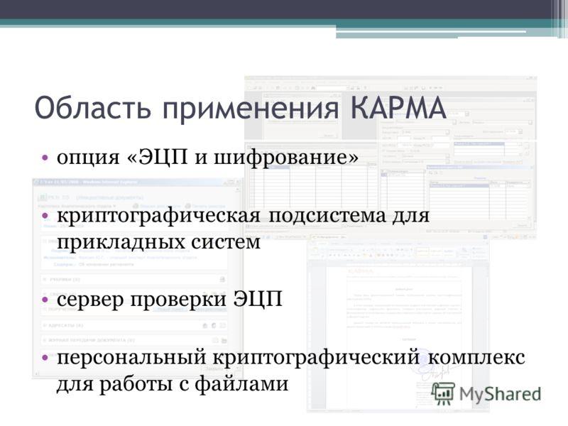 Область применения КАРМА опция «ЭЦП и шифрование» криптографическая подсистема для прикладных систем сервер проверки ЭЦП персональный криптографический комплекс для работы с файлами