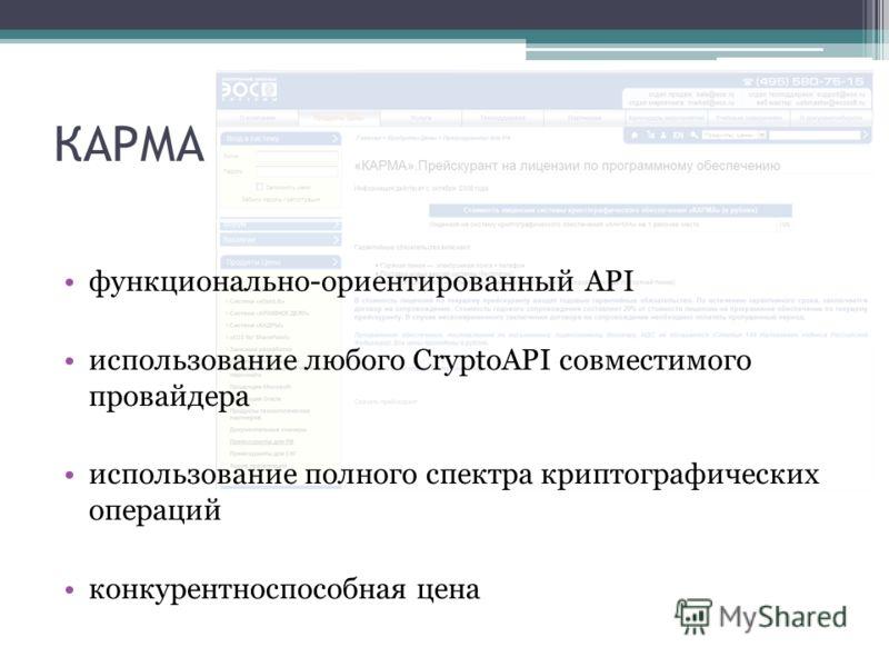 КАРМА функционально-ориентированный API использование любого CryptoAPI совместимого провайдера использование полного спектра криптографических операций конкурентноспособная цена
