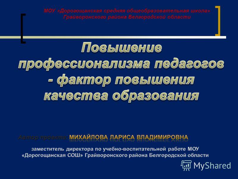 МОУ «Дорогощанская средняя общеобразовательная школа» Грайворонского района Белгородской области