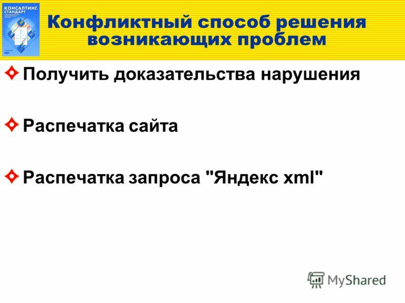 Конфликтный способ решения возникающих проблем Получить доказательства нарушения Распечатка сайта Распечатка запроса Яндекс xml
