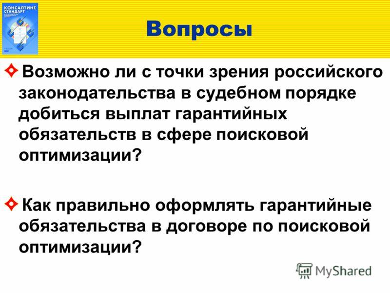 Вопросы Возможно ли с точки зрения российского законодательства в судебном порядке добиться выплат гарантийных обязательств в сфере поисковой оптимизации? Как правильно оформлять гарантийные обязательства в договоре по поисковой оптимизации?