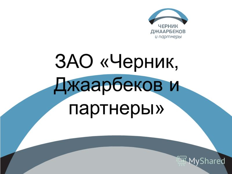 ЗАО «Черник, Джаарбеков и партнеры»