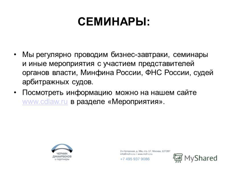 СЕМИНАРЫ: Мы регулярно проводим бизнес-завтраки, семинары и иные мероприятия с участием представителей органов власти, Минфина России, ФНС России, судей арбитражных судов. Посмотреть информацию можно на нашем сайте www.cdlaw.ru в разделе «Мероприятия