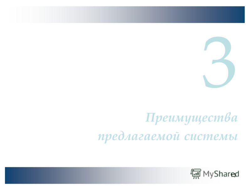 13 3 Преимущества предлагаемой системы
