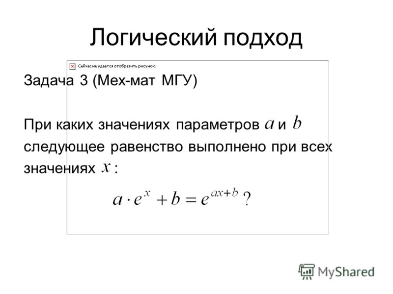 Логический подход Задача 3 (Мех-мат МГУ) При каких значениях параметров и следующее равенство выполнено при всех значениях :