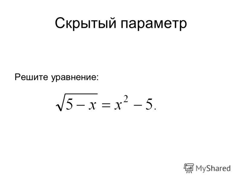 Скрытый параметр Решите уравнение: