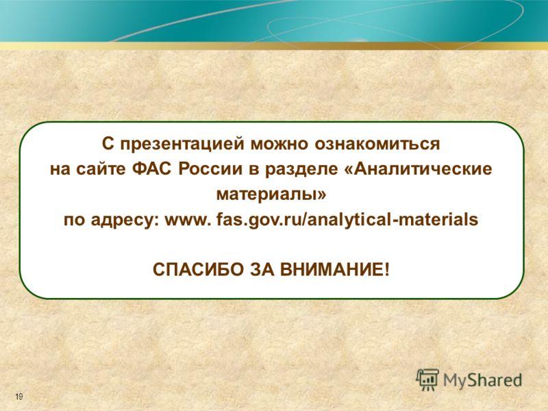 19 С презентацией можно ознакомиться на сайте ФАС России в разделе «Аналитические материалы» по адресу: www. fas.gov.ru/analytical-materials СПАСИБО ЗА ВНИМАНИЕ!
