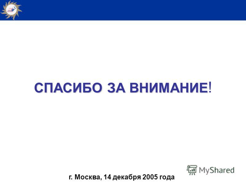 г. Москва, 14 декабря 2005 года СПАСИБО ЗА ВНИМАНИЕ СПАСИБО ЗА ВНИМАНИЕ !