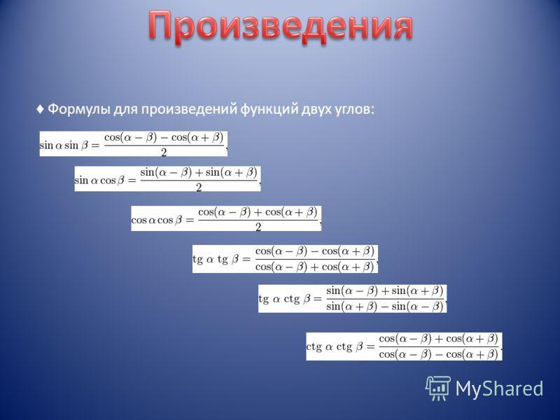 Формулы для произведений функций двух углов: