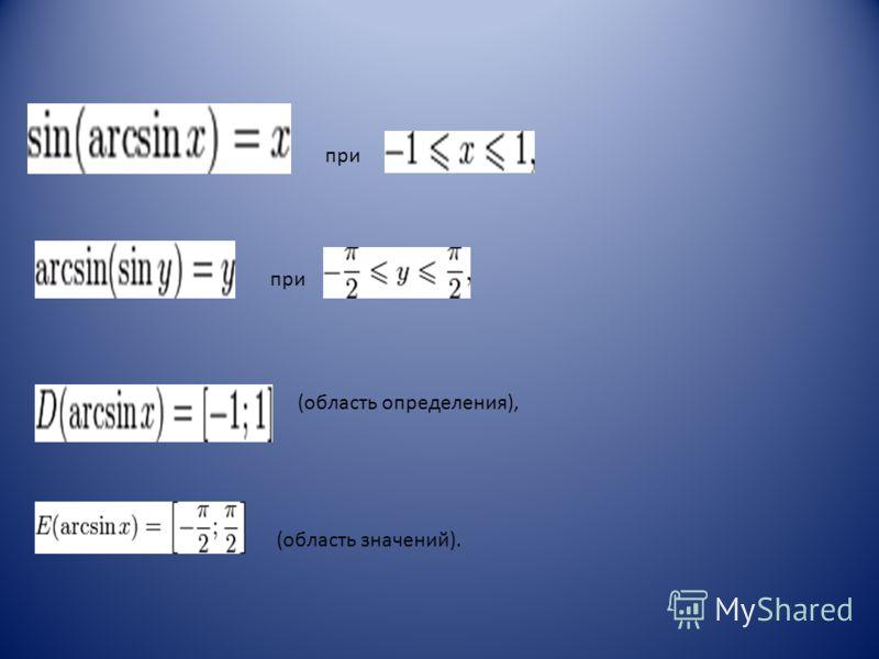 при (область определения), (область значений).