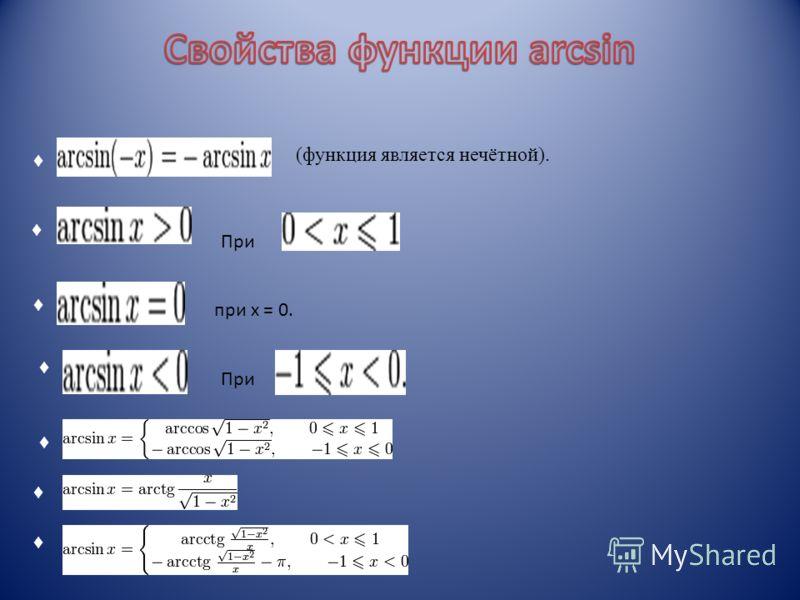 (функция является нечётной). При при x = 0. При