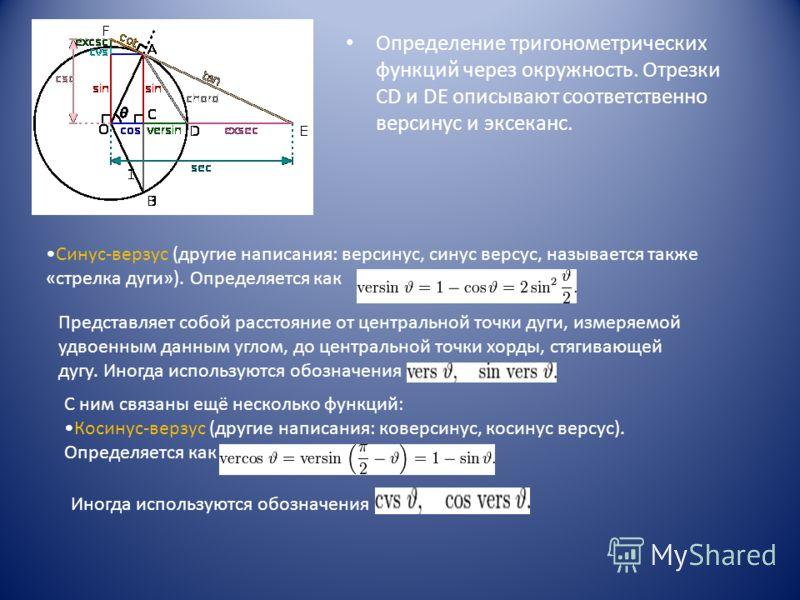 Определение тригонометрических функций через окружность. Отрезки CD и DE описывают соответственно версинус и эксеканс. Синус-верзус (другие написания: версинус, синус версус, называется также «стрелка дуги»). Определяется как Представляет собой расст