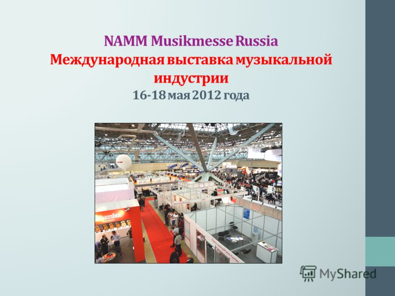 NAMM Musikmesse Russia Международная выставка музыкальной индустрии 16-18 мая 2012 года