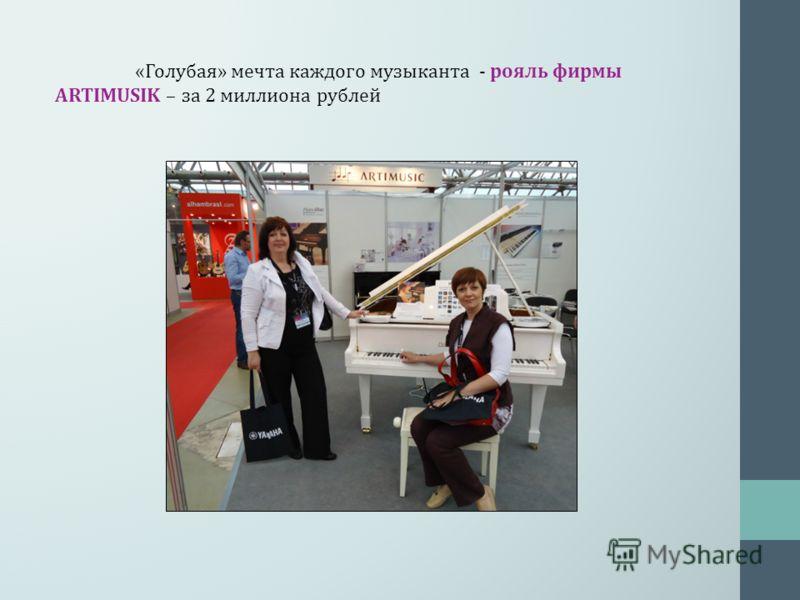 «Голубая» мечта каждого музыканта - рояль фирмы ARTIMUSIK – за 2 миллиона рублей