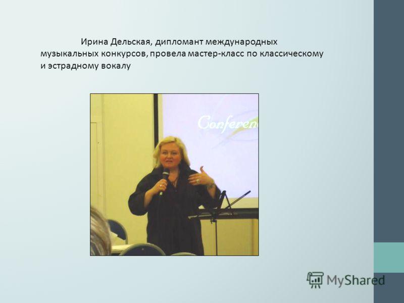Ирина Дельская, дипломант международных музыкальных конкурсов, провела мастер-класс по классическому и эстрадному вокалу