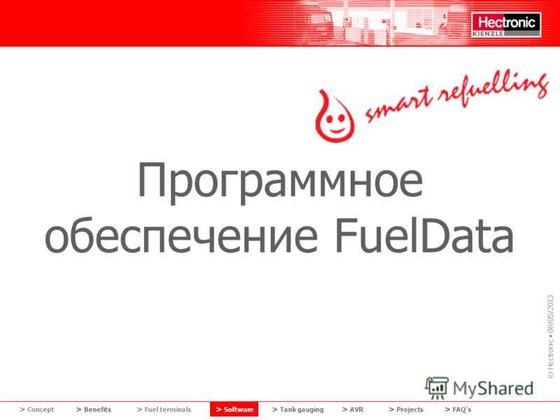 © Hectronic 08/05/2013 Software FuelData > Concept > Benefits > Fuel terminals > Software > AVR > Projects > FAQs > Tank gauging Программное обеспечение FuelData