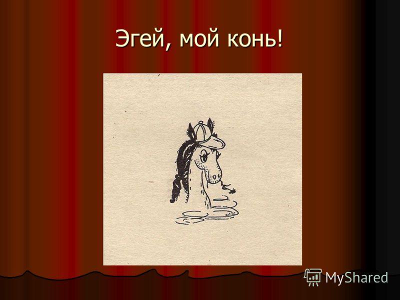 Эгей, мой конь!