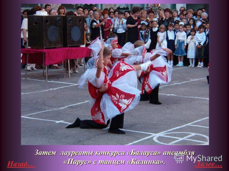 Затем лауреаты конкурса «Балауса» ансамбля «Парус» с танцем «Калинка». Назад…Далее…