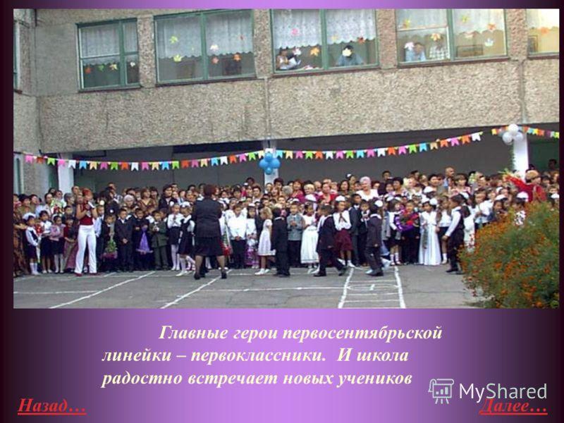 Назад…Далее… Главные герои первосентябрьской линейки – первоклассники. И школа радостно встречает новых учеников