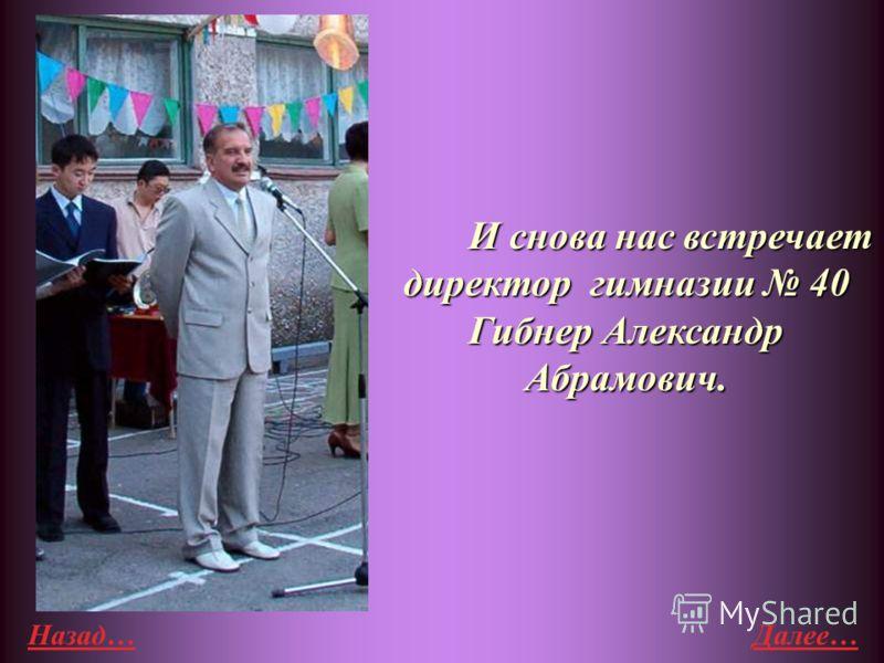 Назад…Далее… И снова нас встречает директор гимназии 40 Гибнер Александр Абрамович.